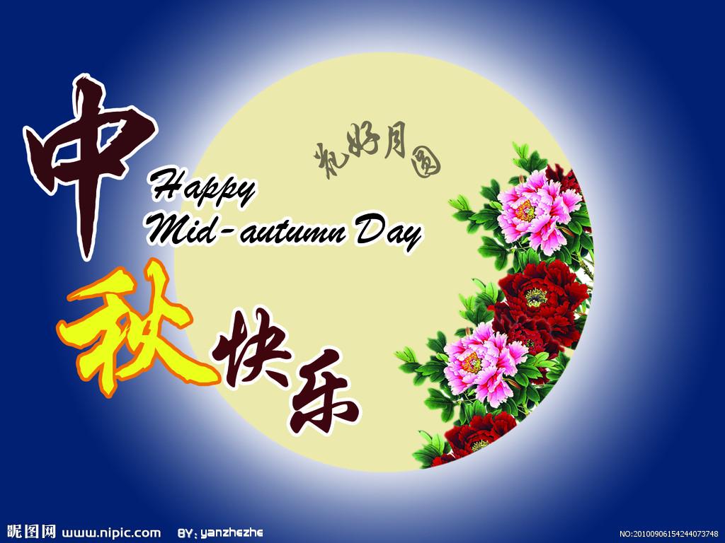 美国悦宝园温州苍南早教中心 欢乐中秋节